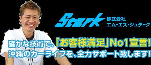 株式会社エム・エス・シュターク 確かな技術力で、「お客様満足」No1宣言!沖縄のカーライフを、全力サポートいたします!