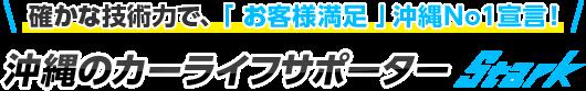 確かな技術力で、「お客様満足」沖縄No1宣言!沖縄のカーライフサポーターStark